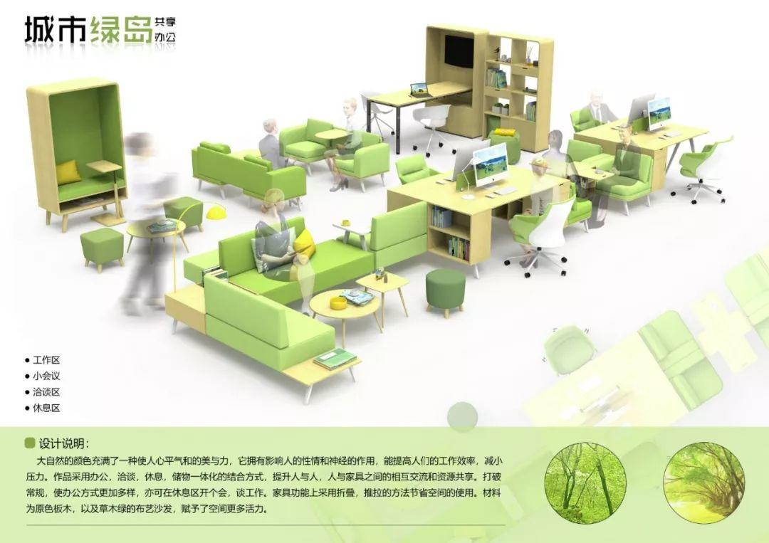 办公家具设计大赛获奖名单及获奖作品揭晓应聘平面设计师评价图片