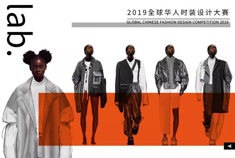 2019全球华人时装设计大赛入围名单揭晓