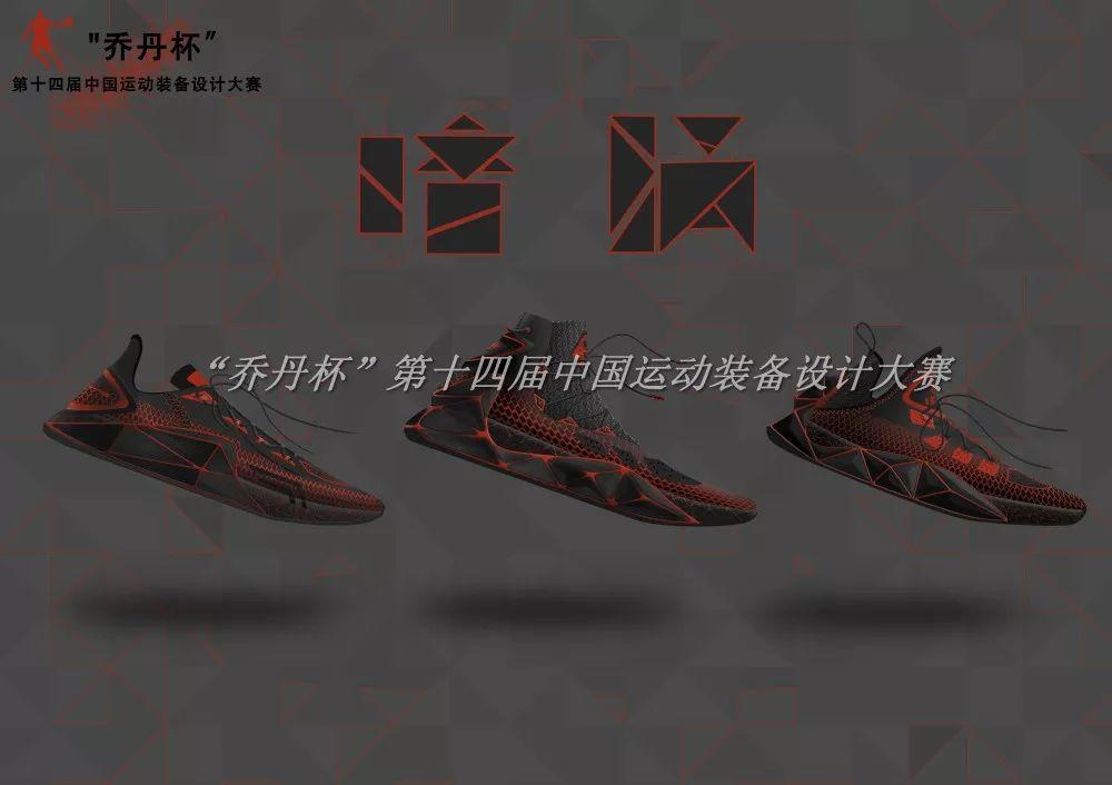 """投票 """"乔丹杯""""第十四届中国运动装备设计大赛网络人气奖"""
