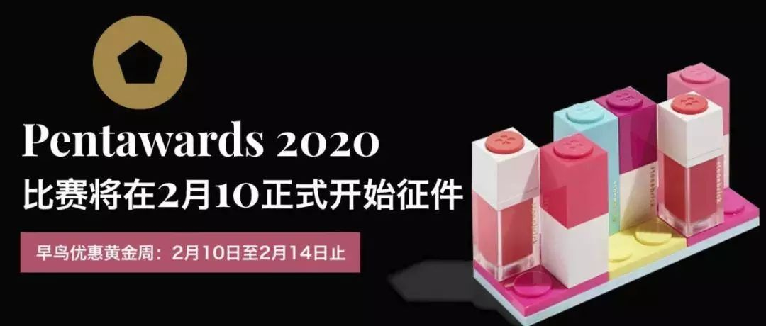 2020年Pentawards全球包�b�O�比�活��